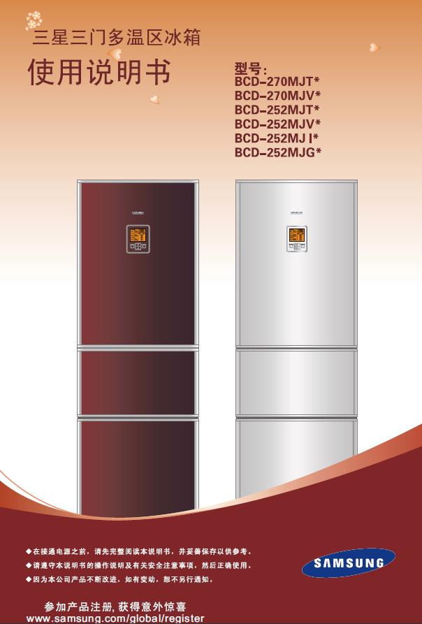 三星bcd-270mjtg电冰箱使用说明书