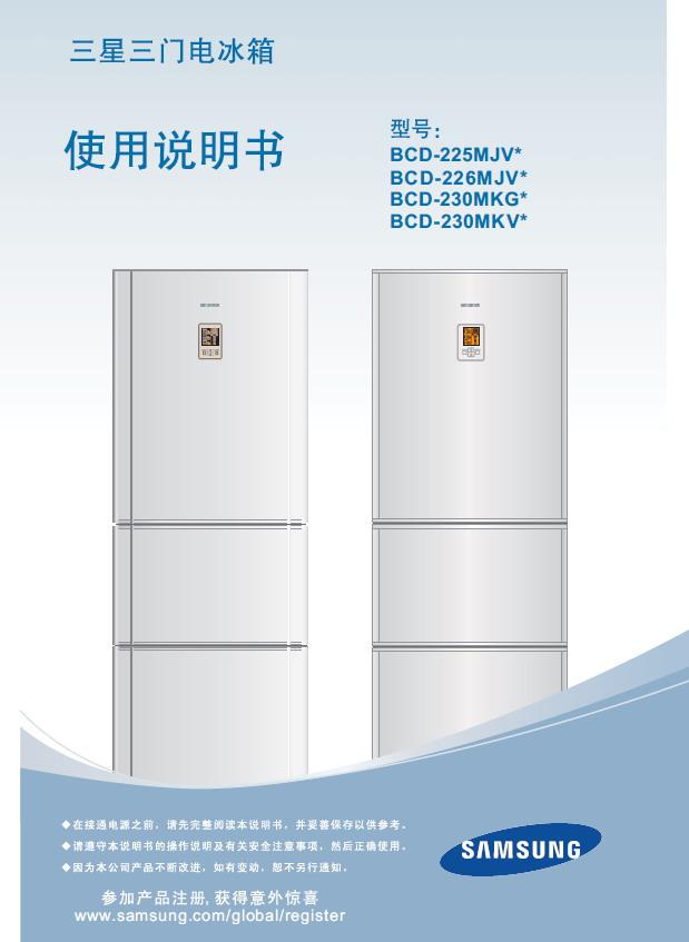 三星bcd-230mkgr电冰箱使用说明书