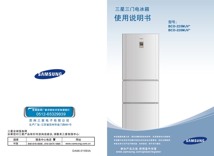 三星bcd-225mjvw电冰箱使用说明书