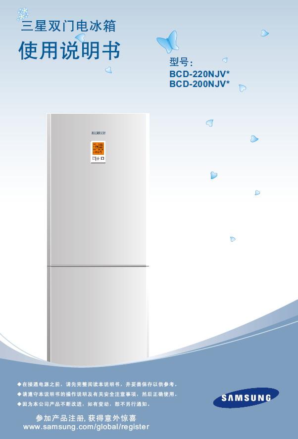 三星bcd-220njvg电冰箱使用说明书