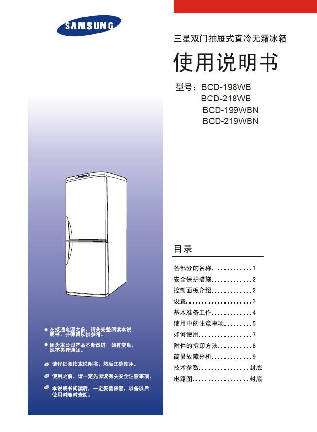 三星 BCD-218WB电冰箱 使用说明书