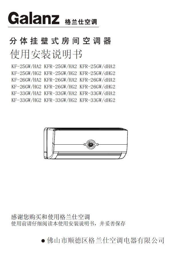 Galanz格兰仕 KFR-33GW/dHG2型空调 使用说明书