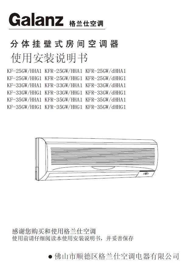 Galanz格兰仕 KF-25GW/HHA1型分体挂壁式房间空调 使用说明书