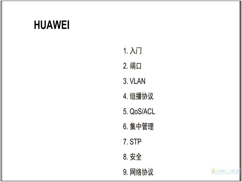 H3C Quidway S2000-SIS3000-SI系列以太网交换机 操作手册(V1.04) 说明书