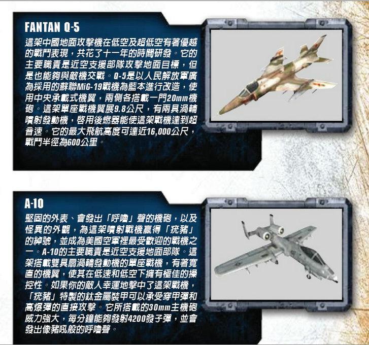EA战地风云2:装甲劲旅说明书