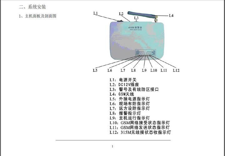 诺居安WG-808M无线智能防盗报警系统说明书