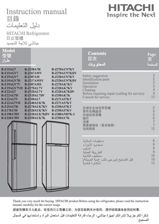 日立 R-Z350AUK7K型雪柜 使用说明书