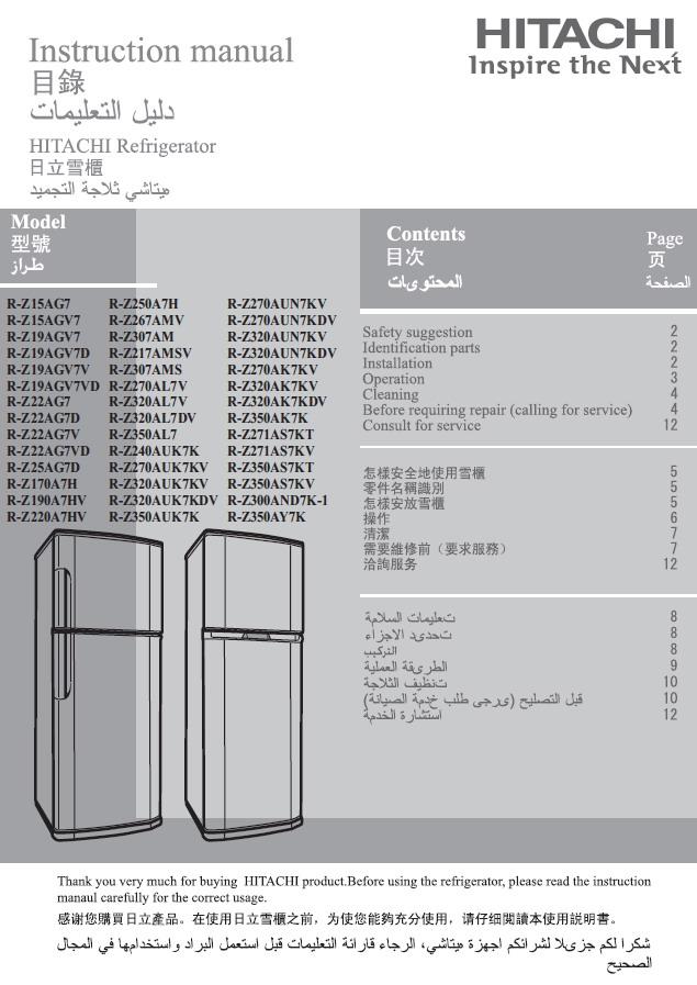 日立 R-Z320AUK7KDV型雪柜 使用说明书