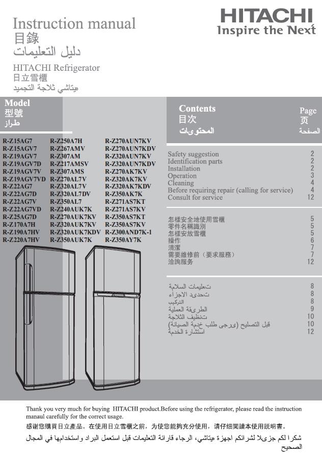 日立 R-Z217AMSV型雪柜 使用说明书
