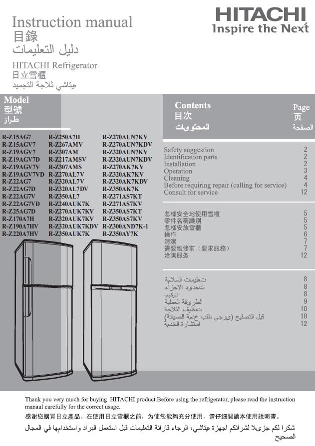 日立 R-Z307AM型雪柜 使用说明书