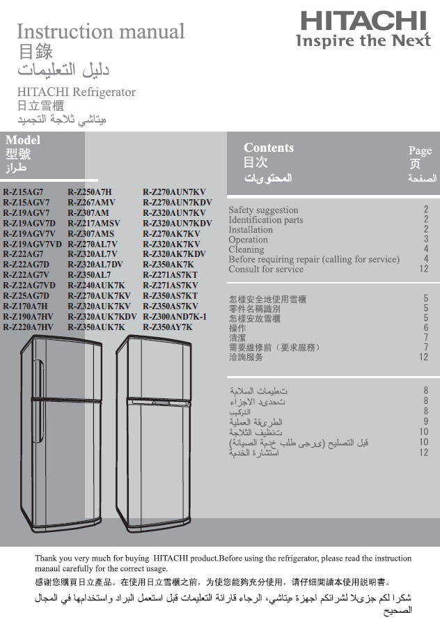 日立 R-Z267AMV型雪柜 使用说明书
