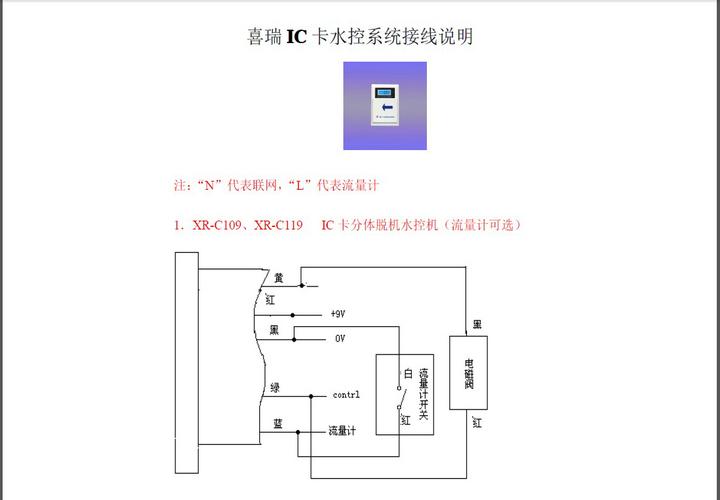 喜瑞水控c-109接线图说明书官方下载|喜瑞水控c-109