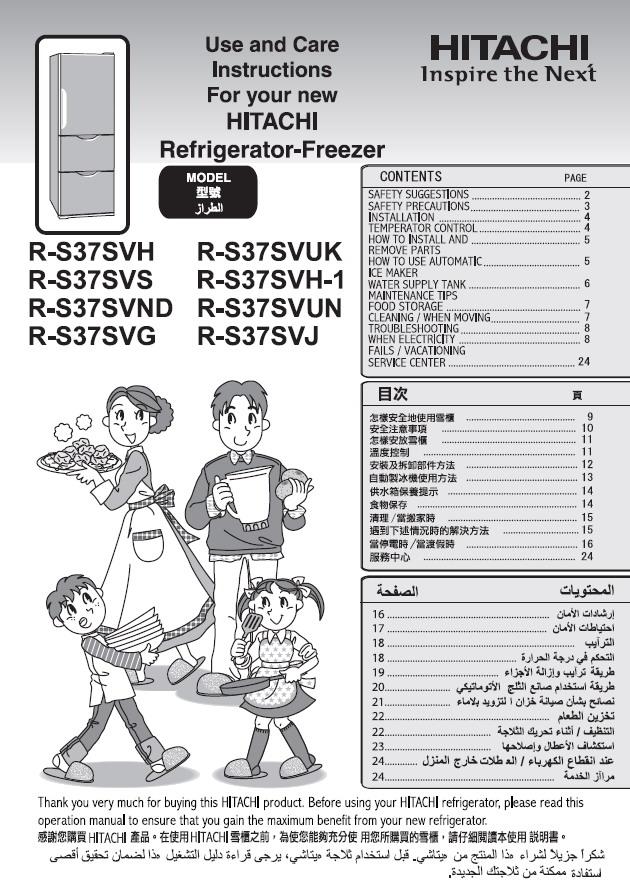日立R-S37SVH型雪柜使用说明书