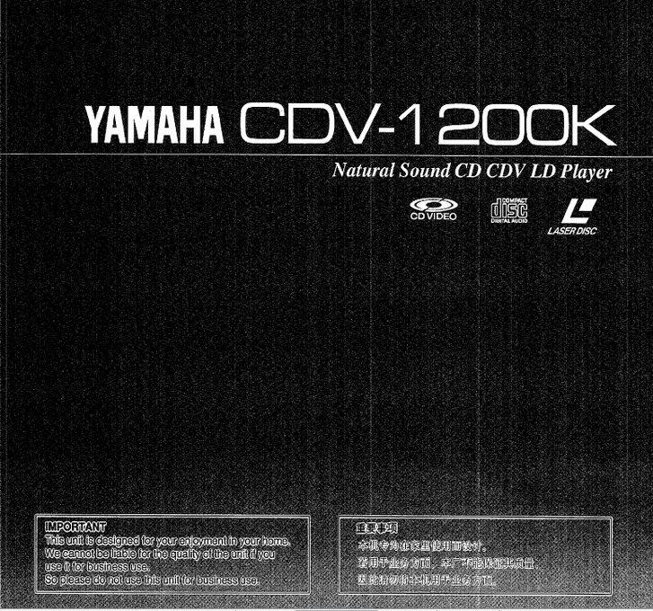 雅马哈CDV-1200K英文说明书