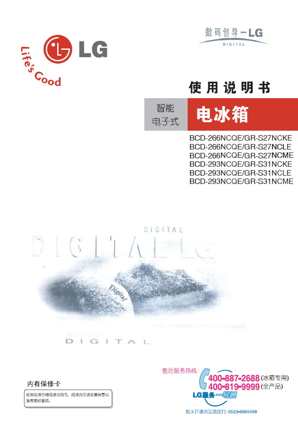 LG BCD-293NCQE型智能电子式电冰箱 使用说明书