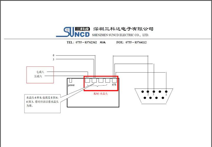 器版接线图说明书
