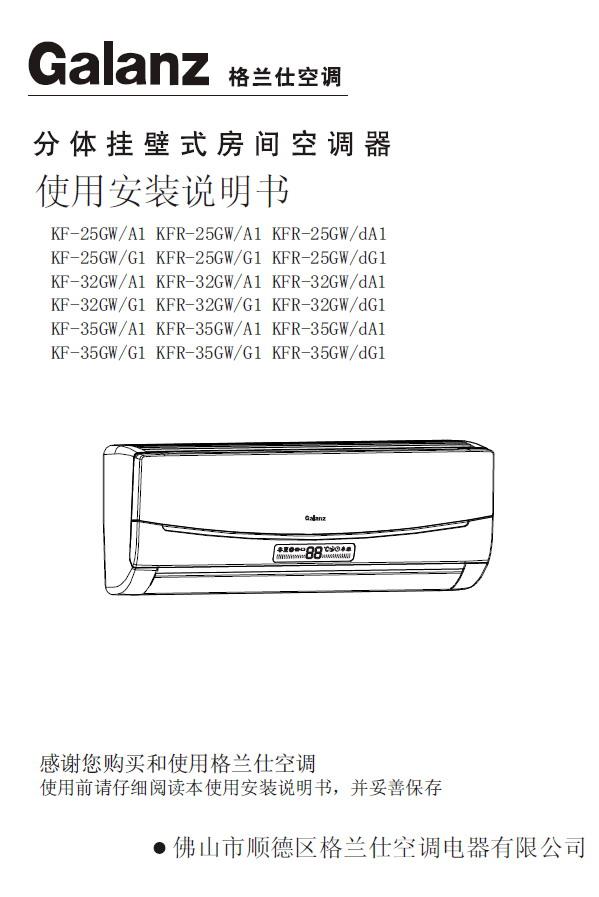 Galanz格兰仕 KFR-32GW/G1分体挂壁式房间空调器 使用说明书