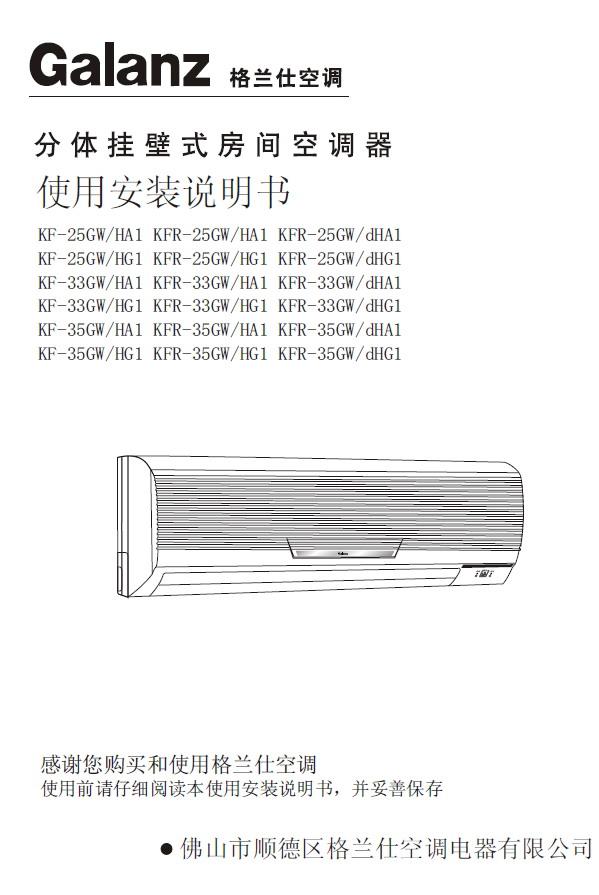Galanz格兰仕 KFR-33GW/HG1分体挂壁式房间空调器 使用说明书