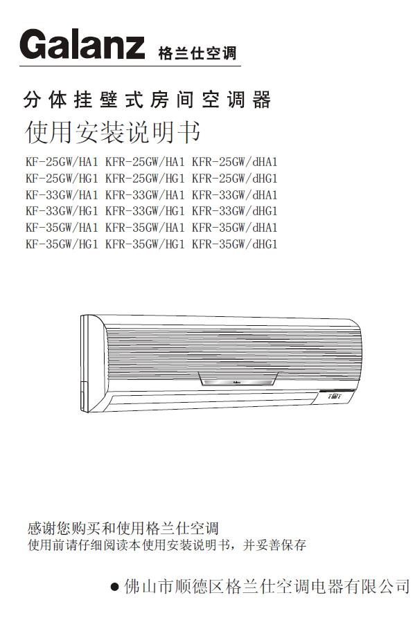 Galanz格兰仕 KFR-33GW/DHA1分体挂壁式房间空调器 使用说明书
