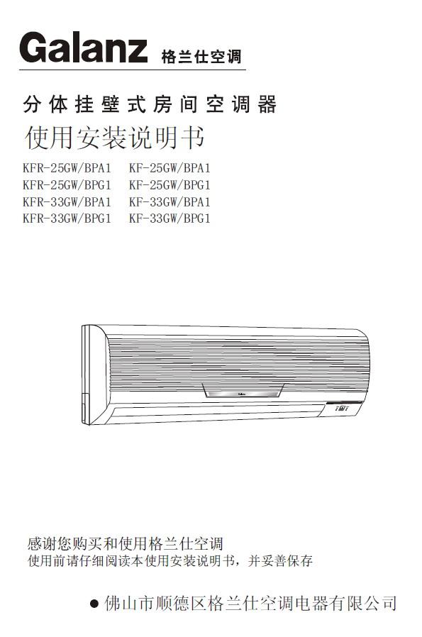 Galanz格兰仕 KF-25GW/BPG1分体挂壁式房间空调器 使用说明书