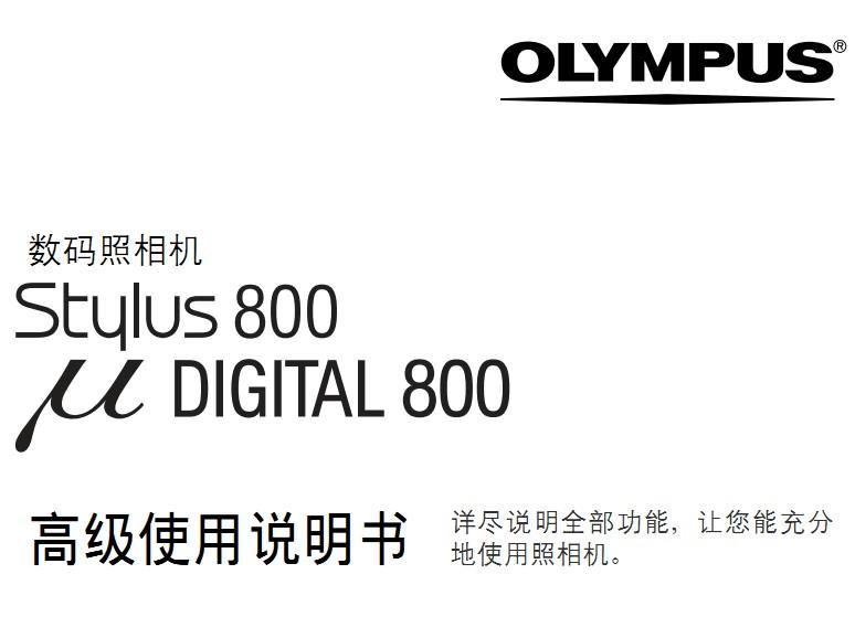 奥林巴斯 μ-800数码相机说明书
