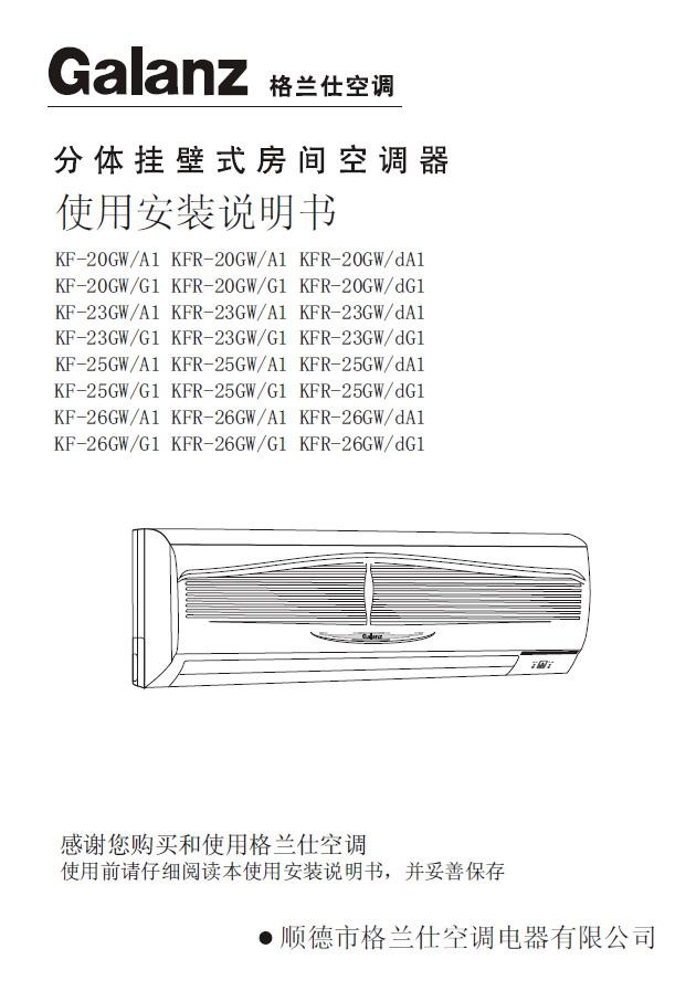 Galanz格兰仕 KFR-26GW/DG1分体挂壁式房间空调器 使用说明书