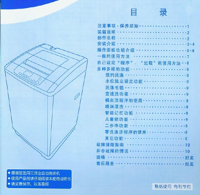 荣事达波轮洗衣机xqb65-6108说明书