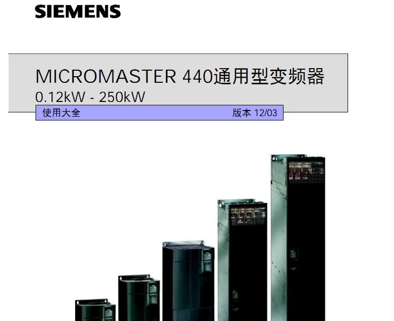 西门子M440变频器使用说明书