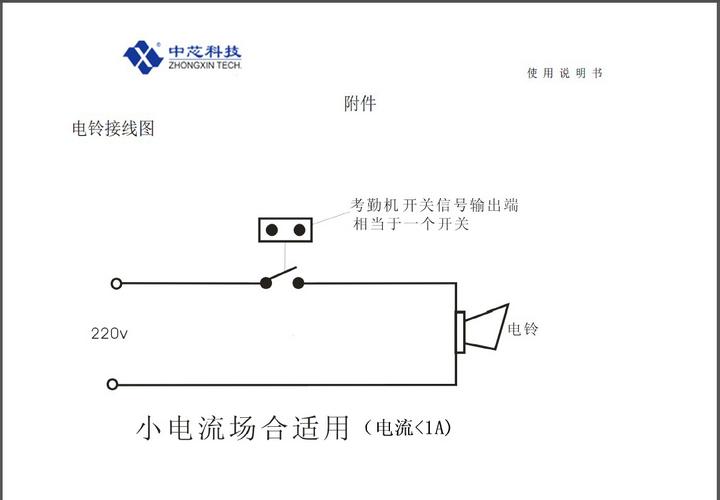 电铃接线图说明书