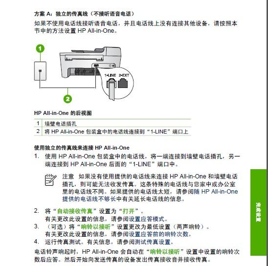 惠普OfficeJet 5608多功能一体机使用说明书