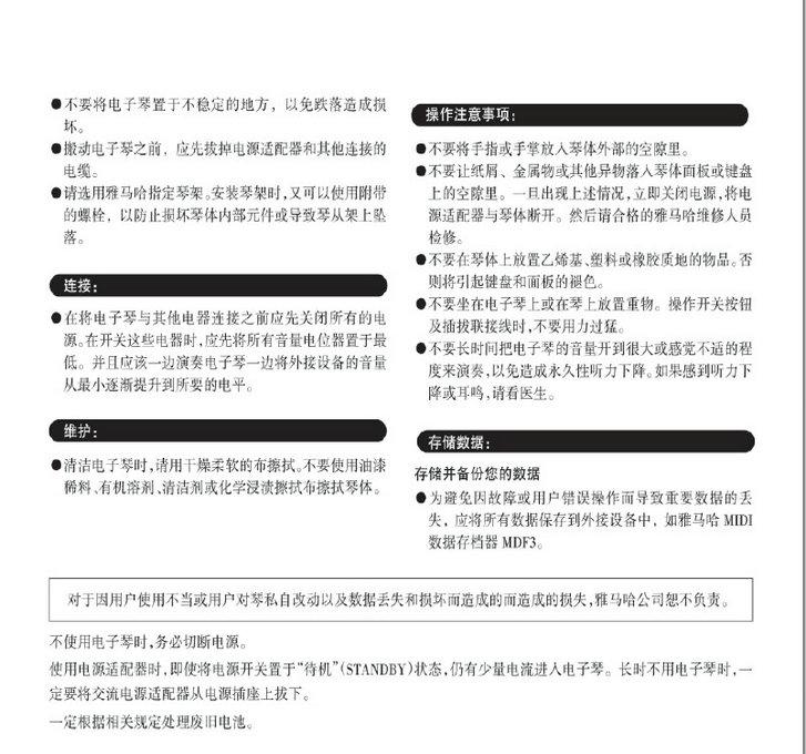 雅马哈DGX-200英文说明书