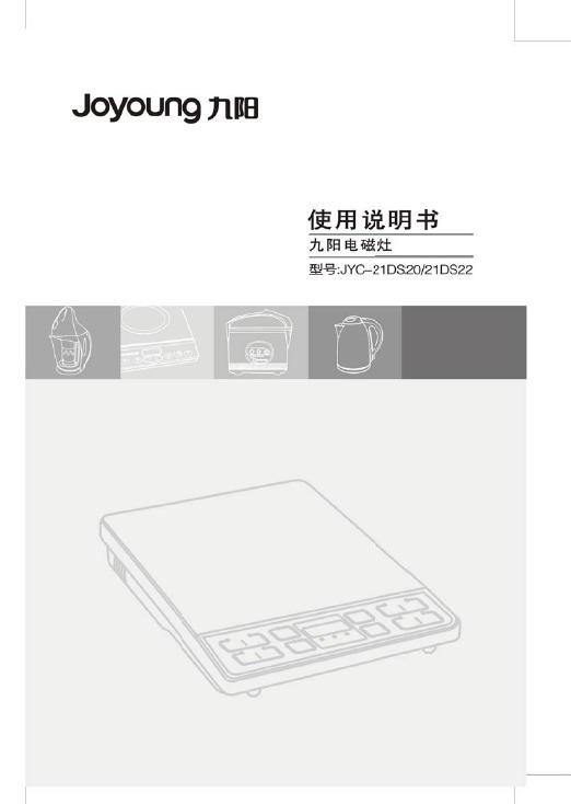 九阳电磁炉jyc-21ds20型使用说明书