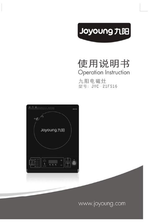 九阳电磁炉jyc-21fs16型使用说明书