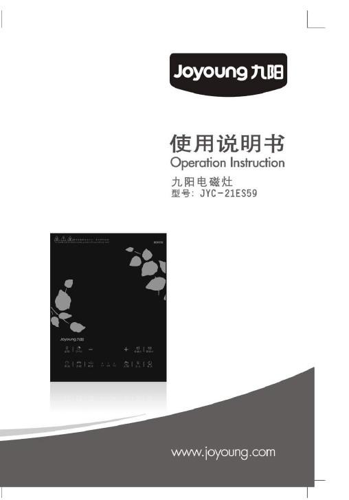 九阳电磁炉jyc-21es59型使用说明书