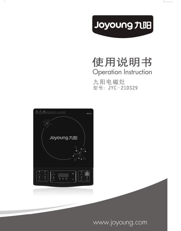 九阳电磁炉jyc-21ds29型使用说明书