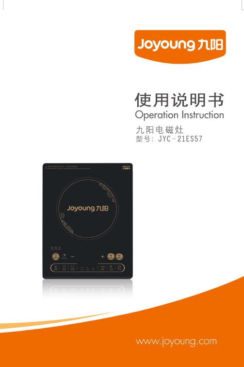 九阳 电磁炉jyc-21es57型 使用说明书