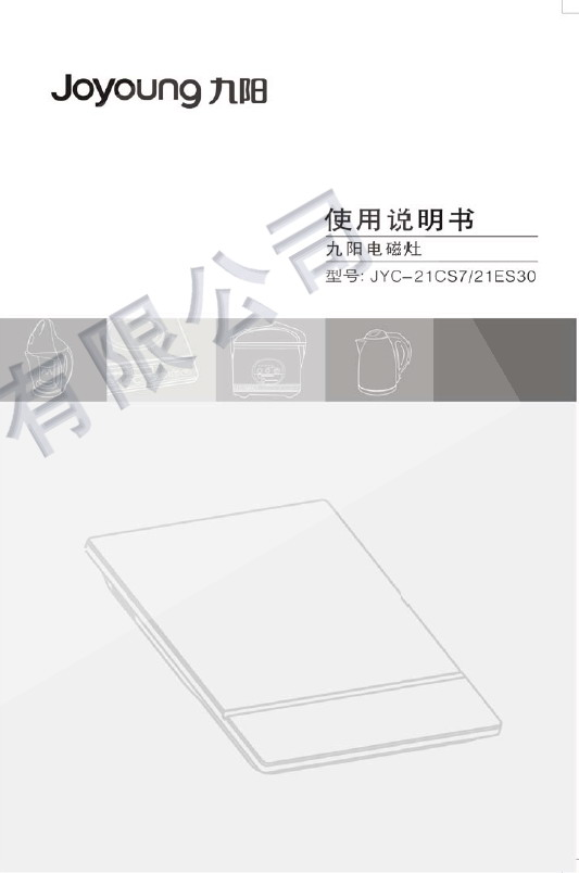九阳电磁炉jyc-21cs7型使用说明书