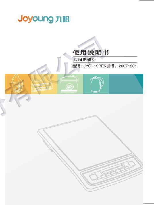 九阳电磁炉jyc-19be5型使用说明书