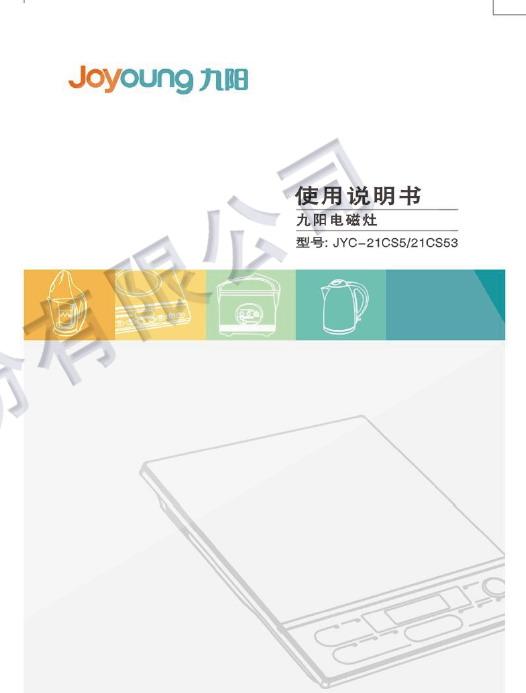 九阳电磁炉jyc-21cs53型使用说明书
