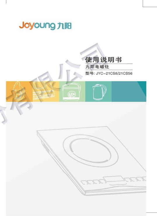 九阳电磁炉jyc-21cs8型使用说明书官方下载|九阳电磁