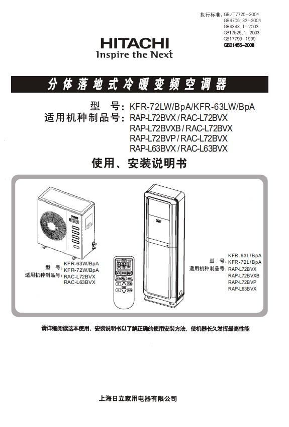 日立空调kfr-63lw/bpa型使用说明书
