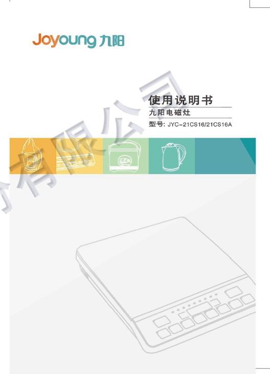 九阳电磁炉jyc-21cs16a型使用说明书