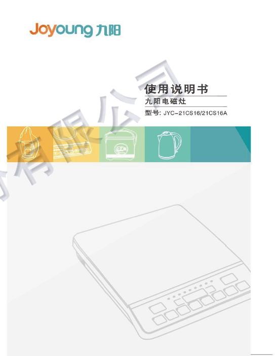 九阳电磁炉jyc-21cs16型使用说明书