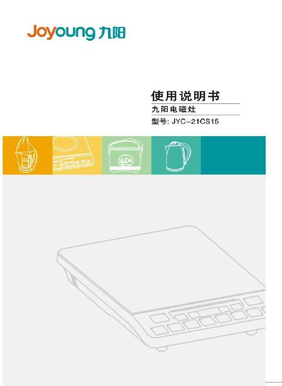 九阳电磁炉jyc-21cs15型使用说明书