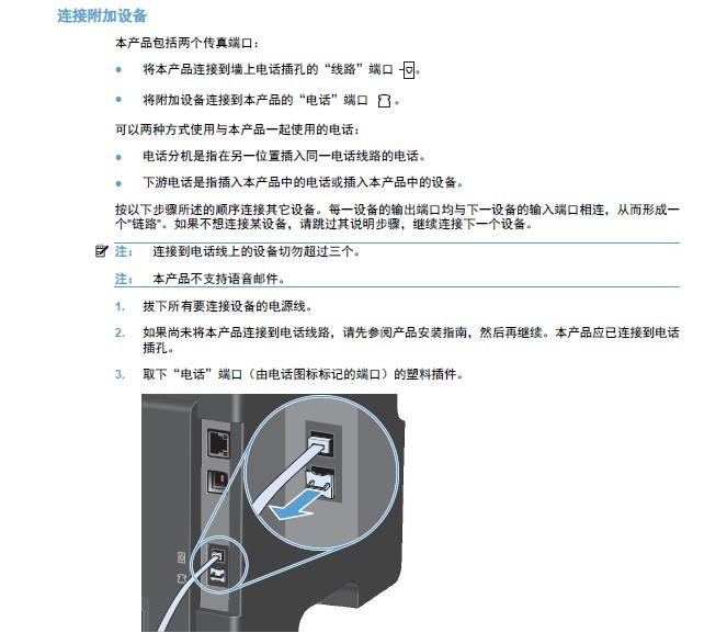 惠普LaserJet Professional M1136多功能一体机说明书