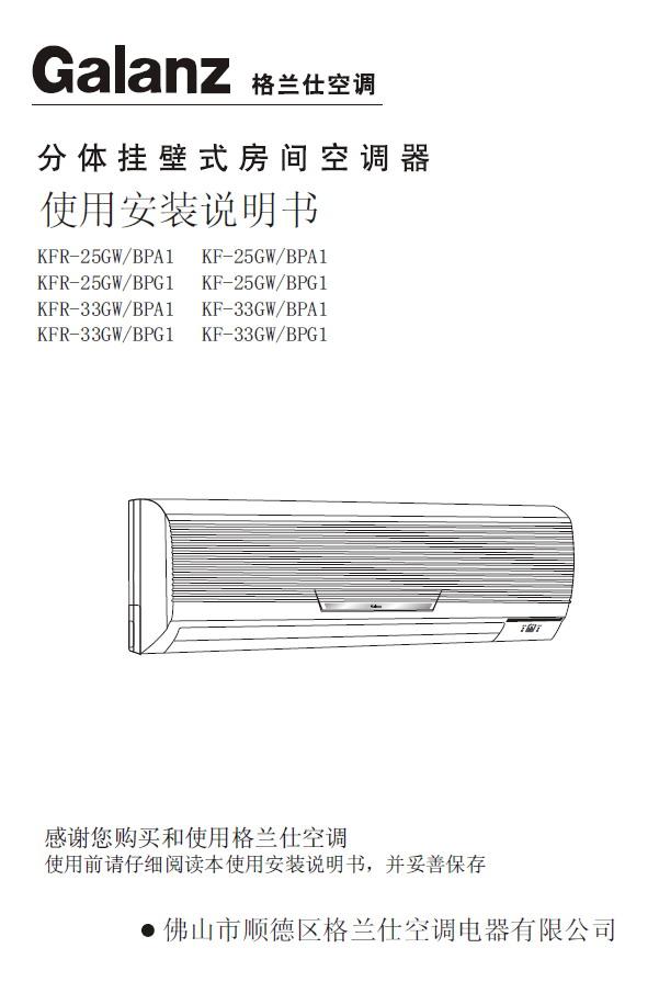 格兰仕分体挂壁式房间空调器kfr-25gw(bpa1)型说明书