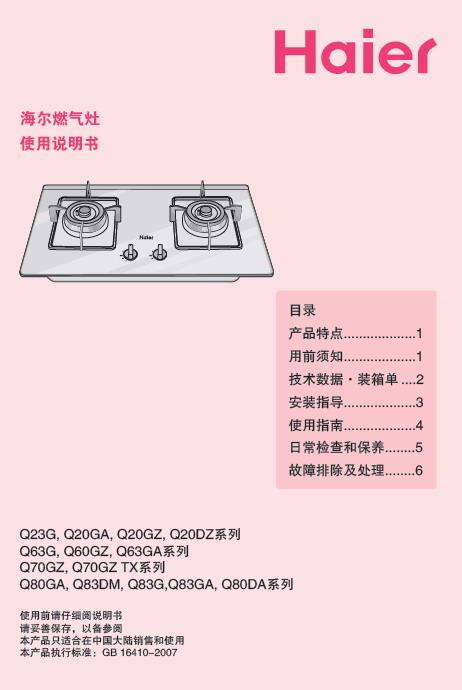 海尔 JZ6R2-Q70GZ TX燃气灶 说明书