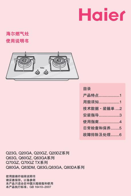 海尔 JZ6R2-Q80GA燃气灶 说明书