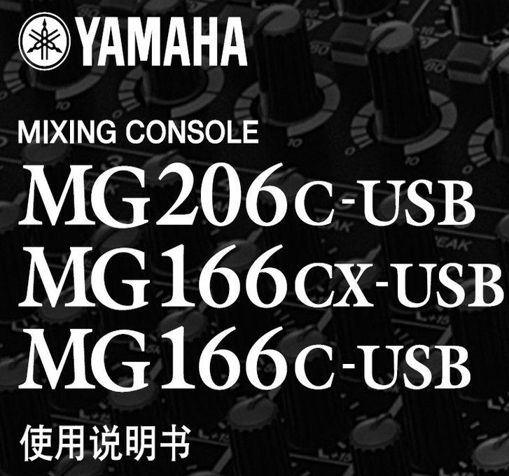 雅马哈MG206C-USB说明书