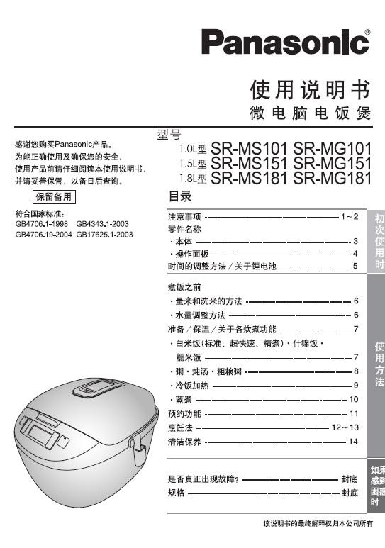 松下 SR-MG151电饭煲 使用说明书